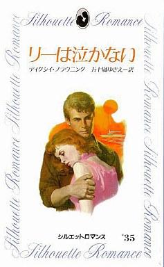 【中古】ロマンス小説 <<ロマンス小説>> リーは泣かない / ディクシイ・ブラウニング著 五十嵐ゆきえ訳