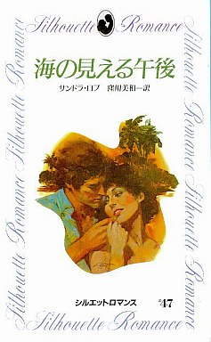 【中古】ロマンス小説 <<ロマンス小説>> 海の見える午後 / サンドラ・ロブ著 窪川美和訳