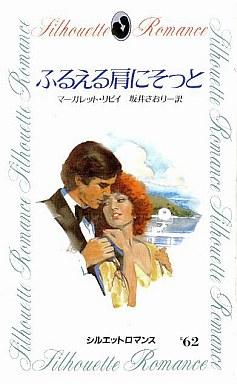 【中古】ロマンス小説 <<ロマンス小説>> ふるえる肩にそっと / マーガレット・リピイ著 坂井さおり訳