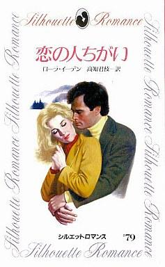 【中古】ロマンス小説 <<ロマンス小説>> 恋の人ちがい / ローラ・イーデン著 高知君枝訳