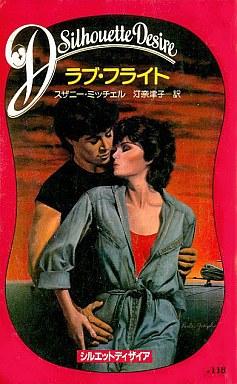 【中古】ロマンス小説 <<ロマンス小説>> ラブ・フライト / スザニー・ミッチェル著 汀奈津子訳