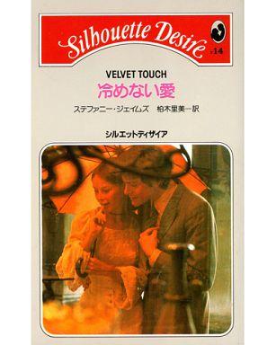 【中古】ロマンス小説 <<ロマンス小説>> 冷めない愛 / ステファニー・ジェイムズ著 柏木里美訳