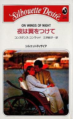 【中古】ロマンス小説 <<ロマンス小説>> 夜は翼をつけて / コンスタンス・コンラッド著 三沢純子訳