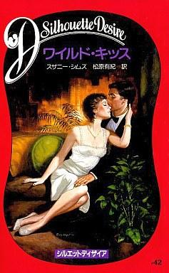 【中古】ロマンス小説 <<ロマンス小説>> ワイルド・キッス / スザニー・シムズ著 松原有紀訳