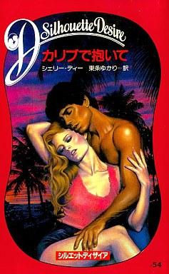 【中古】ロマンス小説 <<ロマンス小説>> カリブで抱いて / シャリー・ディー著 東条ゆかり訳