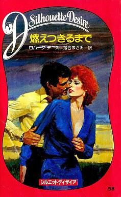 【中古】ロマンス小説 <<ロマンス小説>> 燃えつきるまで / ロバータ・デニス著 落合まさみ訳