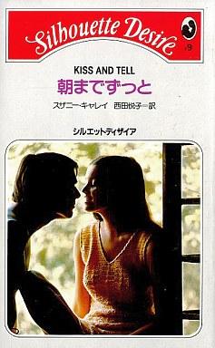 【中古】ロマンス小説 <<ロマンス小説>> 朝までずっと / スザニー・キャレイ著 西田悦子訳