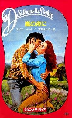 【中古】ロマンス小説 <<ロマンス小説>> 嵐の夜に / スザニー・キャレイ著 河原ゆかり訳