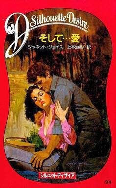 【中古】ロマンス小説 <<ロマンス小説>> そして・・・愛 / ジャネット・ジョイス著 上本治美訳