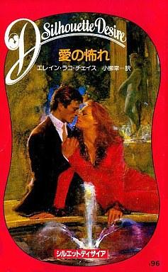 【中古】ロマンス小説 <<ロマンス小説>> 愛の怖れ / エレイン・ラコ・チェイス著 小柳幸訳