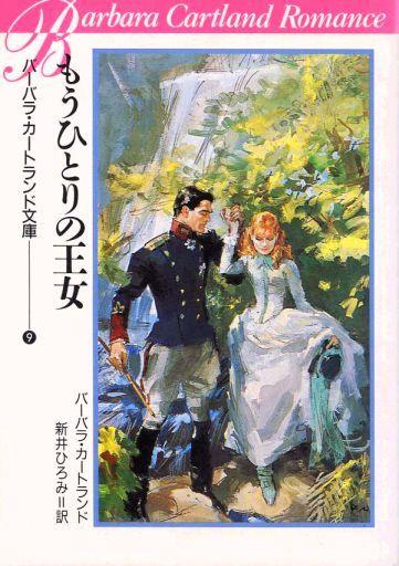 【中古】ロマンス小説 <<ロマンス小説>> もうひとりの王女 / バーバラ・カートランド