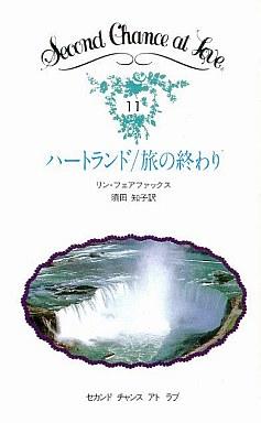 【中古】ロマンス小説 <<ロマンス小説>> ハートランド/旅の終わり / リン・フェアファックス著 須田知子訳