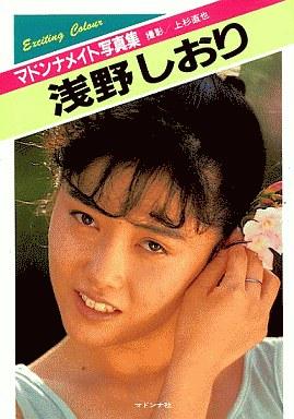 【中古】文庫サイズ写真集 マドンナメイト写真集 浅野しおり