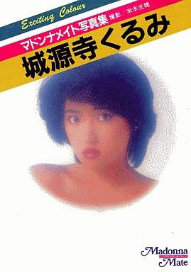 【中古】文庫サイズ写真集 マドンナメイト写真集  城源寺くるみ