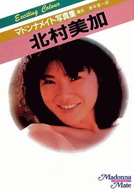 【中古】文庫サイズ写真集 マドンナメイト写真集  北村美加