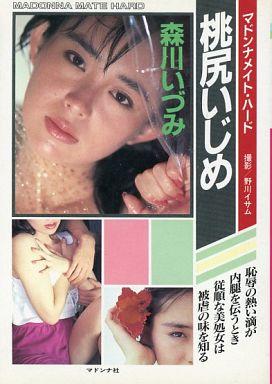 【中古】文庫サイズ写真集 マドンナメイト・ハード 森川いづみ 桃尻いじめ