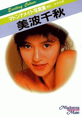 【中古】文庫サイズ写真集 マドンナメイト写真集 美波千秋