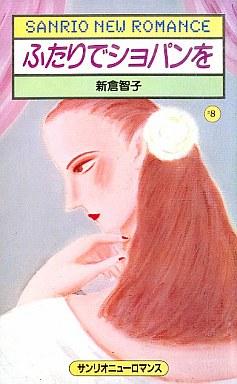 【中古】ロマンス小説 <<ロマンス小説>> ふたりでショパンを / 新倉智子