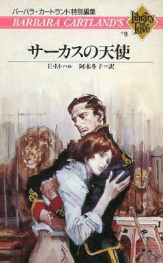 【中古】ロマンス小説 <<ロマンス小説>> サーカスの天使 / E.M.ハル著 阿木冬子訳