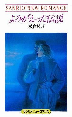 【中古】ロマンス小説 <<ロマンス小説>> よみがえった伝説 / 松倉紫苑