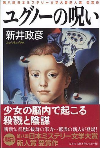 【中古】単行本(小説・エッセイ) ユグノーの呪い / 新井政彦
