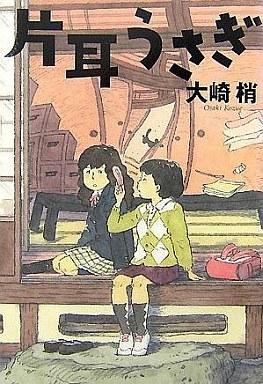 【中古】単行本(小説・エッセイ) 片耳うさぎ / 大崎梢