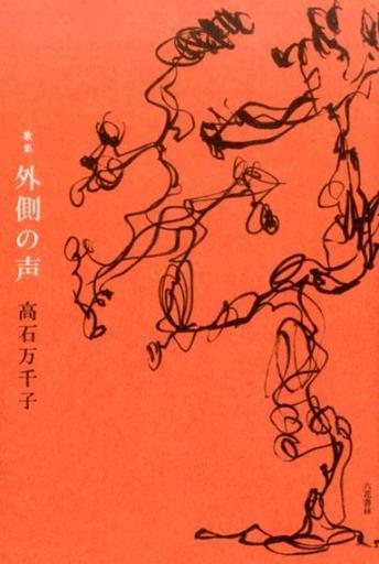 【中古】日本文学 <<日本文学>> 外側の声 / 高石万千子