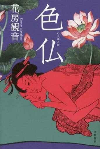 【中古】単行本(小説・エッセイ) <<日本文学>> 色仏 / 花房観音