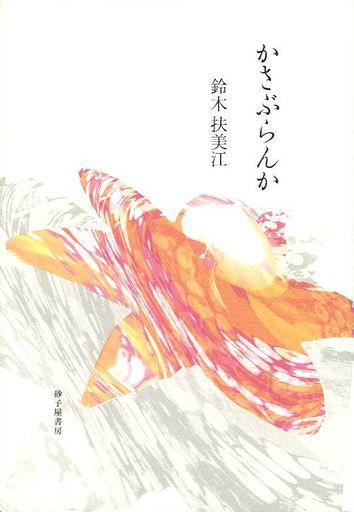 【中古】単行本(小説・エッセイ) <<日本文学>> 歌集 かさぶらんか / 鈴木扶美江