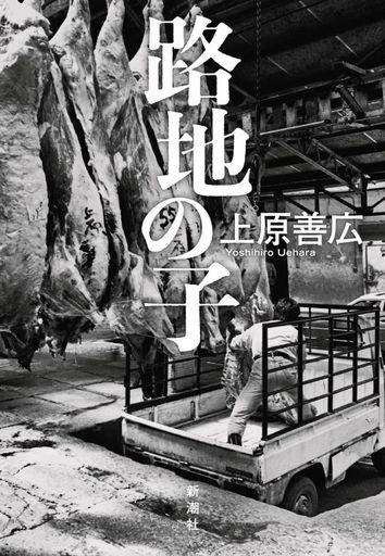 【中古】単行本(小説・エッセイ) <<日本文学>> 路地の子 / 上原善広