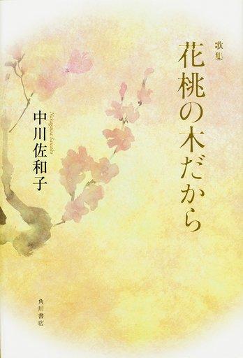 【中古】単行本(小説・エッセイ) <<日本文学>> 花桃の木だから 歌集 / 中川佐和子