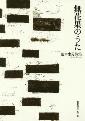 【中古】単行本(小説・エッセイ) <<日本文学>> 無花果のうた 荒木忠男詩集 / 荒木忠男