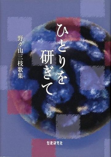 【中古】単行本(小説・エッセイ) <<日本文学>> ひとりを研ぎて 野々山三枝歌集 / 野々山三枝