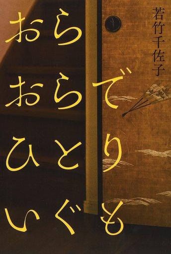 【中古】単行本(小説・エッセイ) <<日本文学>> おらおらでひとりいぐも / 若竹千佐子
