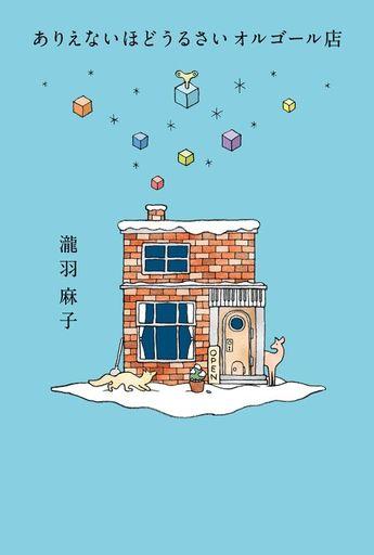 【中古】単行本(小説・エッセイ) <<日本文学>> ありえないほどうるさいオルゴール店 / 瀧羽麻子