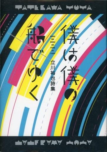 【中古】日本文学 <<日本文学>> 僕は僕の船でゆく 立川裕也詩集 / 立川裕也