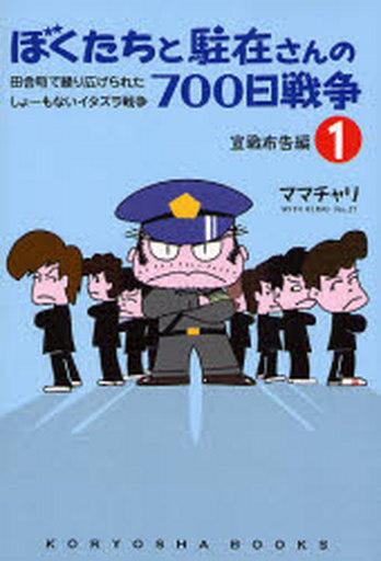 【中古】単行本(小説・エッセイ) ぼくたちと駐在さんの700日戦争 1 / ママチャリ