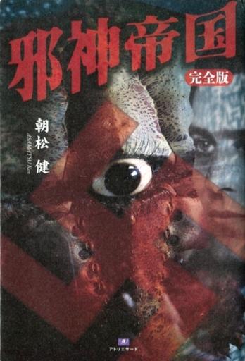 アトリエサード 新品 単行本(小説・エッセイ) <<日本文学>> 邪神帝国・完全版