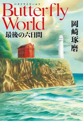 双葉社 新品 日本文学 <<日本文学>> Butterfly World