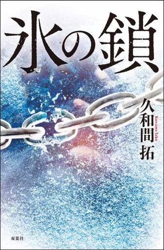 双葉社 新品 単行本(小説・エッセイ) <<日本文学>> 氷の鎖