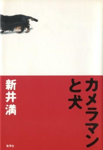 カメラマンと犬 / 新井満 | 中古 | 単行本(小説・エッセイ) | 通販 ...