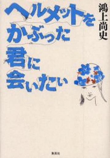 【中古】単行本(小説・エッセイ) ヘルメットをかぶった君に会いたい / 鴻上尚史