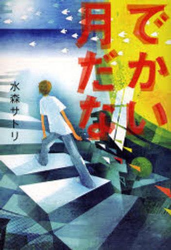 【中古】単行本(小説・エッセイ) でかい月だな / 水森サトリ
