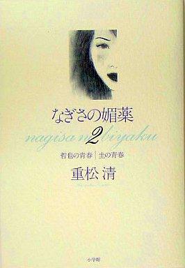 【中古】単行本(小説・エッセイ) なぎさの媚薬 2 / 重松清