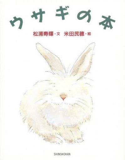 【中古】単行本(小説・エッセイ) ウサギの本 / 松浦寿輝