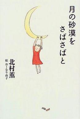 【中古】単行本(小説・エッセイ) <<国内ミステリー>> 月の砂漠をさばさばと / 北村薫