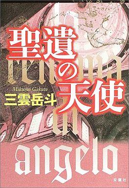【中古】単行本(小説・エッセイ) 聖遺の天使 / 三雲岳斗