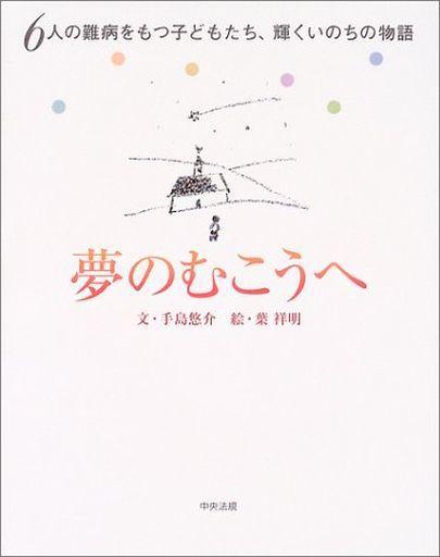 【中古】単行本(小説・エッセイ) 夢のむこうへ 6人の難病をもつ子どもたち / 手島悠介