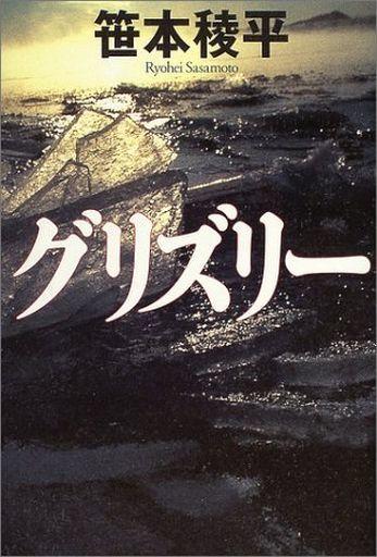 【中古】単行本(小説・エッセイ) グリズリー / 笹本稜平