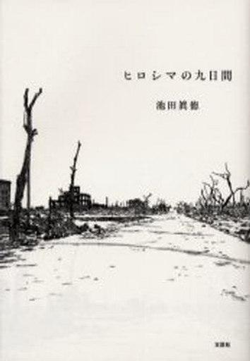 【中古】単行本(小説・エッセイ) ヒロシマの九日間 / 池田眞徳
